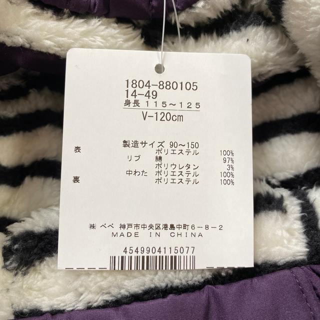 BeBe(ベベ)のSLAP SLIP ダウン 120 新品 キッズ/ベビー/マタニティのキッズ服男の子用(90cm~)(ジャケット/上着)の商品写真