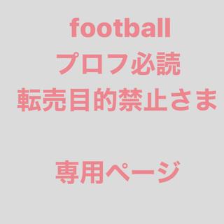 クリニーク(CLINIQUE)の football プロフ必読転売目的禁止さま専用ページ(香水(女性用))