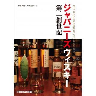ジャパニーズウィスキー第二創世記 定価2,900円(ウイスキー)
