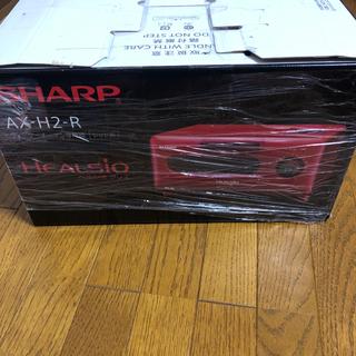 SHARP - 新品未使用ヘルシオ グリエレンジ AX-H2-R