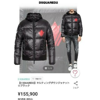 DSQUARED2 - 【早い者勝ち】DSQUARED2 ダウンジャケット 46
