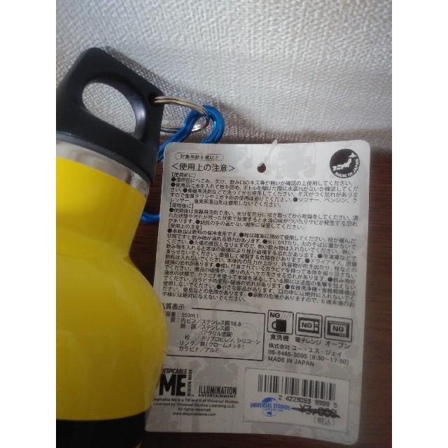 ミニオン(ミニオン)の(定価以下)ミニオン ステンレス 二重 ボトル 水筒 マグ エンタメ/ホビーのおもちゃ/ぬいぐるみ(キャラクターグッズ)の商品写真