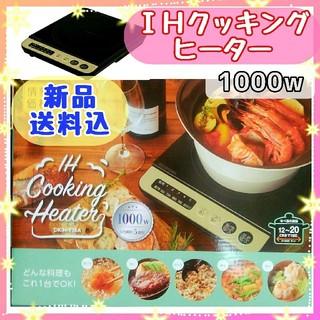 アイリスオーヤマ - 1000w【IHクッキングヒーター】IHコンロ 卓上コンロ/アイリスオーヤマ