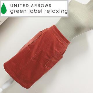 green label relaxing - グリーンレーベルリラクシング タイトスカート スウェード オレンジ