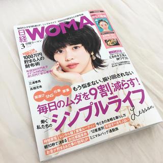 日経WOMAN 3月号 2020