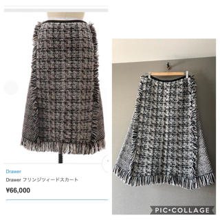 Drawer - 新品 Drawerドゥロワー  2018aw完売フリンジツイードニットスカート