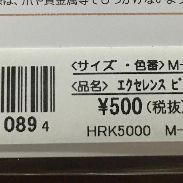 Kanebo(カネボウ)のストッキング Kanebo エクセレンスビューティー3足 レディースのレッグウェア(タイツ/ストッキング)の商品写真
