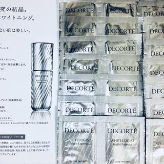 コスメデコルテ(COSME DECORTE)のホワイトロジスト ブライト エクスプレス《 美白美容液 》コスメデコルテ 50包(美容液)