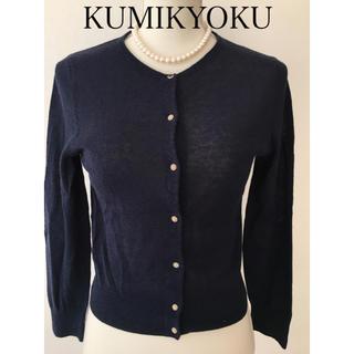 クミキョク(kumikyoku(組曲))の美品 KUMIKYOKU クミキョク 組曲 春 カーディガン 紺 M(カーディガン)
