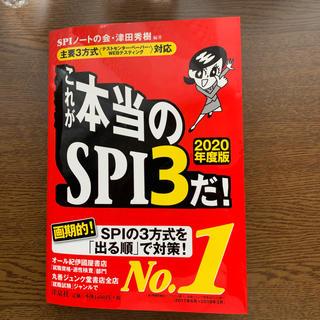 ヨウセンシャ(洋泉社)のこれが本当のSPI3だ!(語学/参考書)