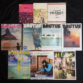 『ことりっぷマガジン』『HERS ハーズ』等、旅特集の雑誌と単行本 9セット