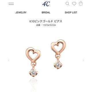 4℃ - 4℃ ヨンドシー ダイヤモンド ハート ピアス 両耳