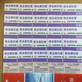 JAL(日本航空) - 【ラクマパック】JAL株主優待券 25枚セット & 割引冊子3冊