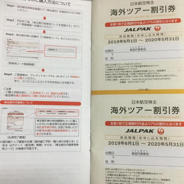 JAL(日本航空)(ジャル(ニホンコウクウ))の【ラクマパック】JAL 株主優待券 2枚セット & 割引冊子1冊 チケットの乗車券/交通券(航空券)の商品写真