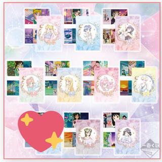 セーラームーン一番くじ♡F賞クリアファイル