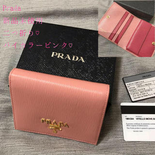 PRADA - 新品未使用 Prada バイカラー 二つ折り財布