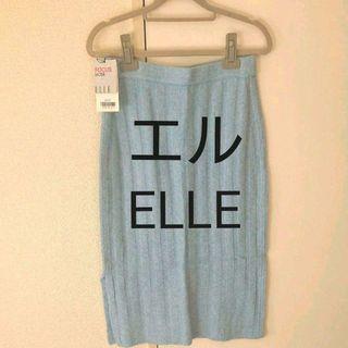 エル(ELLE)のELLE ロングスカート 定価6990 青 スリット入り  おしゃれ(ひざ丈スカート)