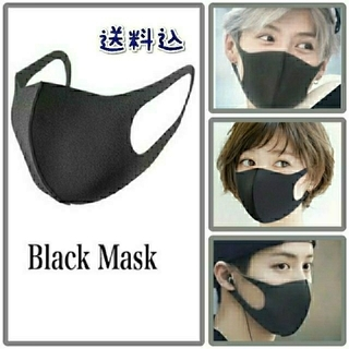 ブラックマスク  黒マスク 小顔効果 花粉カット☆送料込