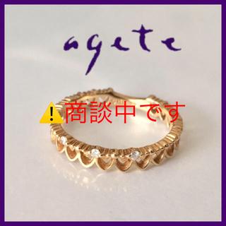 agete - ⚠️商談中となりました