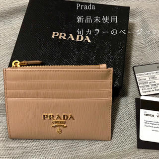 PRADA - 新品未使用 Prada フラグメントケース ベージュ