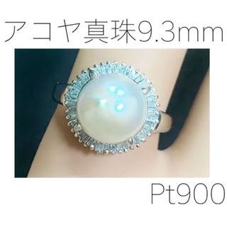 ✨真珠 ダイヤ リング 指輪 プラチナ 900 ✨(リング(指輪))