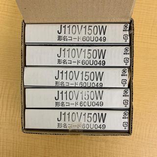 ミツビシデンキ(三菱電機)の◆新品未使用◆三菱電機オスラム ハロゲンランプ J110V150W  10個(蛍光灯/電球)