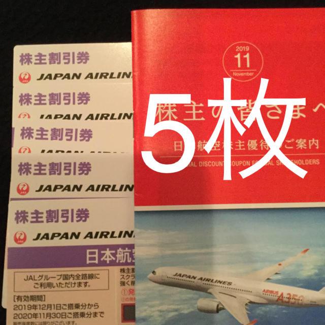 JAL(日本航空)(ジャル(ニホンコウクウ))のJAL株主優待5枚  チケットの乗車券/交通券(航空券)の商品写真