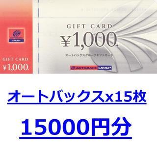 15000円分★オートバックス株主優待券1000円x15枚★送料無料★有効期限無(ショッピング)