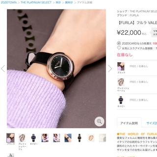 Furla - フルラ 腕時計 VALENTINA ウォッチ ブラック