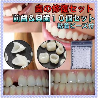 歯の抜け歯、歯の欠損、損傷などを一時的に修復 (粘着ビーズ5gセット)(その他)