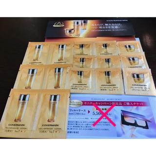 カバーマーク(COVERMARK)のカバーマーク基礎化粧品(サンプル/トライアルキット)