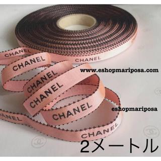 CHANEL - シャネルリボン 2メートル サーモンピンク 黒ロゴ入り 縁取り ラッピングリボン