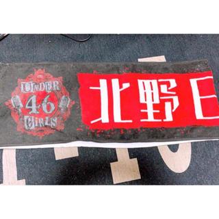 乃木坂46 - 乃木坂46 北野日奈子 タオル