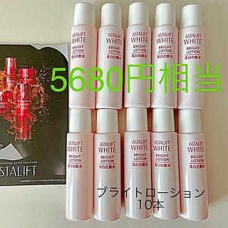 アスタリフト(ASTALIFT)の5680円相当 アスタリフト ホワイト ブライトローション 10本 180ml (化粧水/ローション)