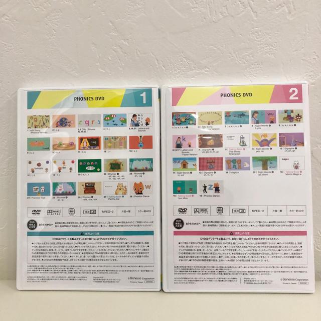 【美品】フォニックスDVD1、2セット キッズ/ベビー/マタニティのおもちゃ(知育玩具)の商品写真
