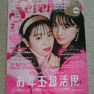 シュウエイシャ(集英社)のSeventeen 2020年 2月号(抜けあり)(アート/エンタメ/ホビー)