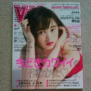 Vivi 2017年 6月号(抜けあり)(アート/エンタメ/ホビー)