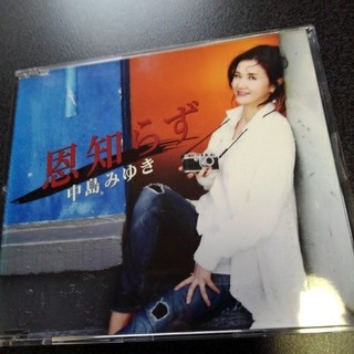 中島みゆき 恩知らず(ポップス/ロック(邦楽))