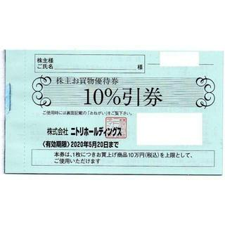 最新 即発送☆ニトリ 株主優待券 1枚