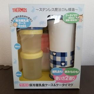 サーモス(THERMOS)のサーモス 保冷離乳食ケース&ケータイマグ (離乳食調理器具)