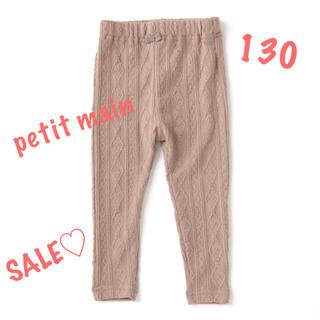 petit main - 新品♡プティマイン ジャガードレギンス 130