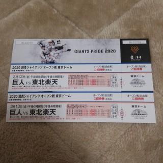 ヨミウリジャイアンツ(読売ジャイアンツ)の巨人 ジャイアンツ チケット(野球)