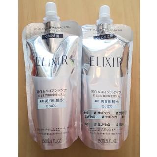 ELIXIR - エリクシールホワイトクリアローションCⅠ 150ml×2本