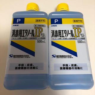 消毒用エタノールiP 2本(アルコールグッズ)