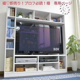 姫♡即売り!プロフ必読!様 専用ページです!(リビング収納)