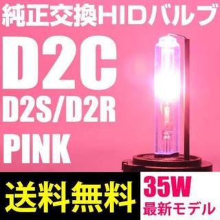 35W 純正交換用 D2C(D2S/D2R) 2球セット PINK ピンク(汎用パーツ)