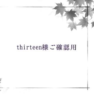 thirteen様 ご確認用(スタイ/よだれかけ)