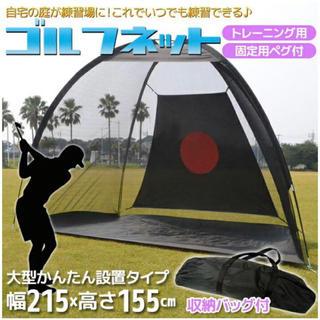 ★新品★ ゴルフネット 大型 練習用 ペグ付 携帯バック付 トレーニング用(ゴルフ)