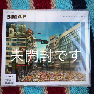SMAP - SMAP 世界に一つだけの花  新品未開封CD