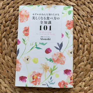 タカラジマシャ(宝島社)のモデルがみんな知りたがる美しくなる食べ方の全知識101(健康/医学)